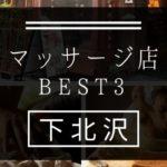 【下北沢】マッサージ店おすすめランキングBEST3