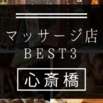 【心斎橋】マッサージ店おすすめランキングBEST3
