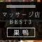 【巣鴨】マッサージ店おすすめランキングBEST3