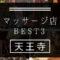 【天王寺】マッサージ店おすすめランキングBEST3