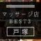 【戸塚】マッサージ店おすすめランキングBEST3
