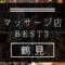 【鶴見】マッサージ店おすすめランキングBEST3