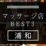 【浦和】マッサージ店おすすめランキングBEST3