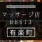 【有楽町】マッサージ店おすすめランキングBEST3