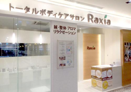 リラクゼーションマッサージ ラクシア フレンテ笹塚店
