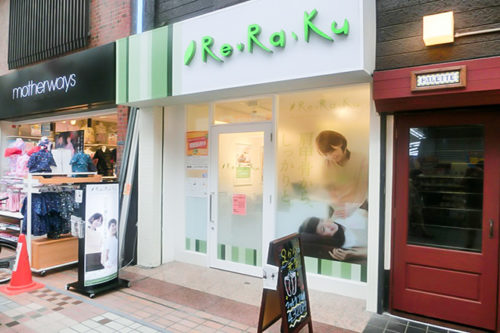 リラクゼーションマッサージ Re.Ra.Ku 武蔵小山店
