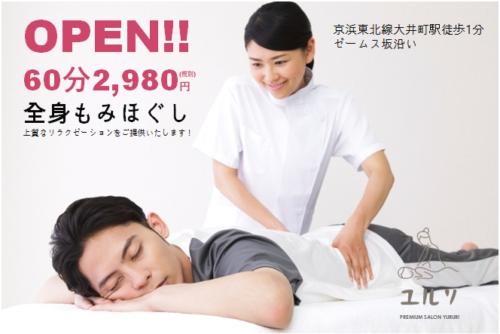 PREMIUM x HOGUSHI SALON ユルリ 大井町リラクゼーションマッサージ