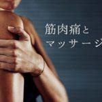 筋肉痛にマッサージは効果的か?研究結果を交えて解説