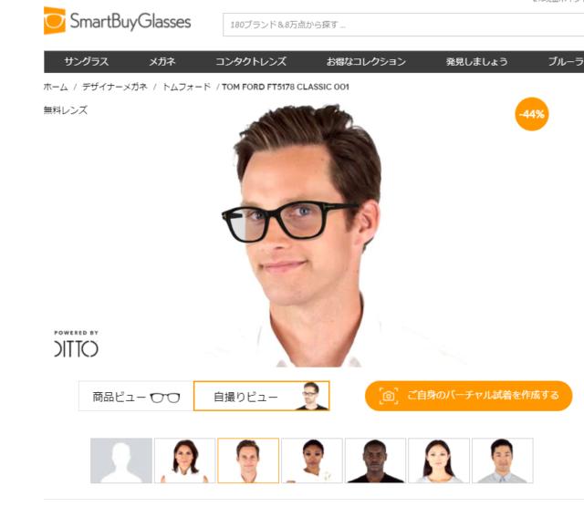 smartbuyglasses(スマートバイグラス)バーチャル試着