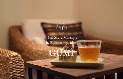 リラクゼーションサロン GUMI タイ古式マッサージ青葉台