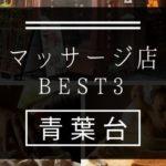 【青葉台】マッサージ店おすすめランキングBEST3