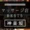 【神楽坂・飯田橋】マッサージ店おすすめランキングBEST5