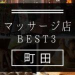 【町田】マッサージ店おすすめランキングBEST3