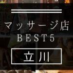 【立川】マッサージ店おすすめランキングBEST5
