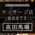 【高田馬場】マッサージ店おすすめランキングBEST3