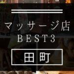 【田町】マッサージ店おすすめランキングBEST3