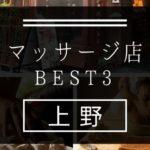 【上野】マッサージ店おすすめランキングBEST3