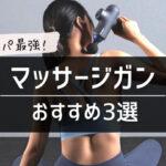 【コスパ最強】マッサージガンおすすめ3選【2021最新】