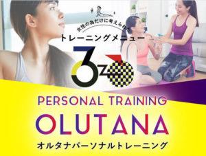 OLUTANA(オルタナ) 千葉店