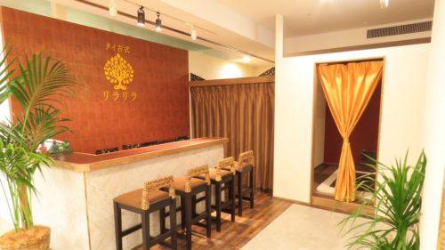 タイ古式ボディケア リラリラプレミアム 上野マルイ店