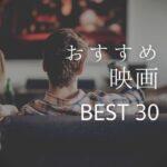 【無料で観れる】おすすめ映画ランキングBEST30