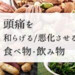 偏頭痛を和らげる食べ物と飲み物【悪化の原因となる食品も】