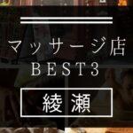 【綾瀬】マッサージ店おすすめランキングBEST3