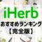 【iHerb】アイハーブおすすめランキング【完全版】