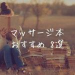 マッサージ本のおすすめ8選【たろー厳選】