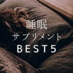 睡眠用サプリメントおすすめランキングBEST5