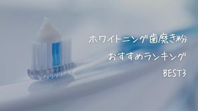 海外製ホワイトニング歯磨き粉おすすめランキングBEST3