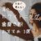 【日本で買える】海外製ホワイトニング歯磨き粉おすすめBEST3