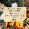 【おしゃれタイ古式の最高峰】アジアンブリーズの魅力を語る