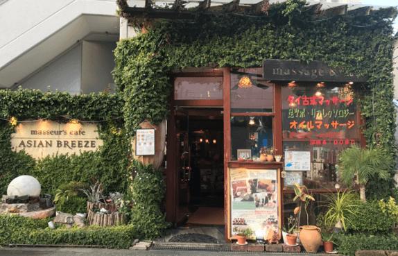 アジアンブリーズ三宿店(マッサージスパ&カフェ)