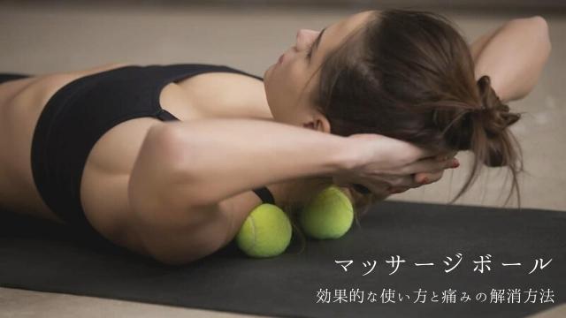 マッサージボールの効果的な使い方と痛みの解消方法