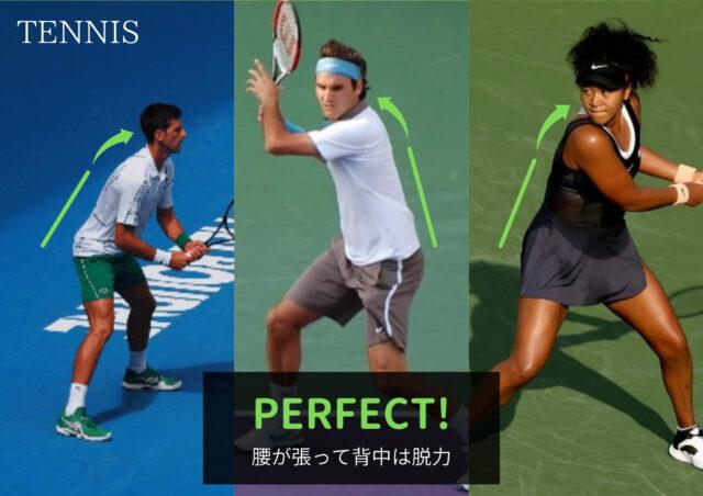 テニスの良いフォーム