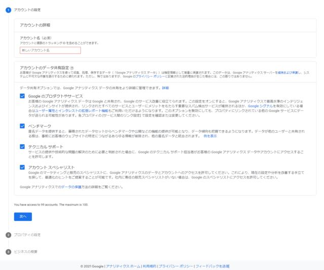 Googelアナリティクスの設定方法1