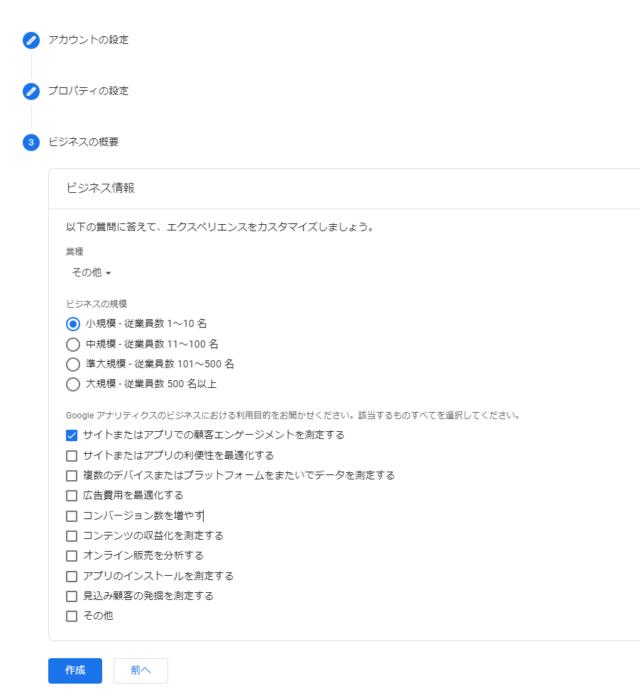Googelアナリティクスの設定方法3