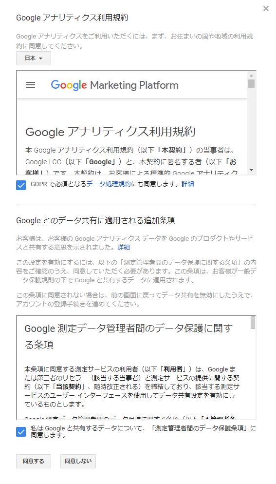 Googelアナリティクスの設定方法4