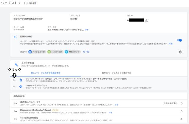 Googelアナリティクスの設定方法7