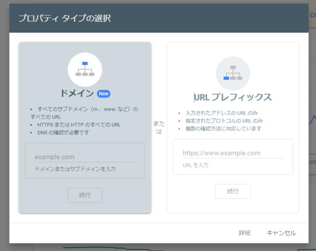 Googelサーチコンソールの設定方法-プロパティの追加