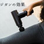 【マッサージガンの効果】筋膜リリースやダイエット効果は?