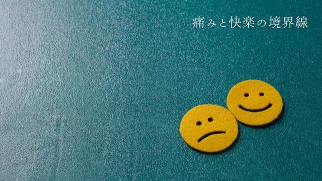 「痛み」はなぜ気持ちいいのか?【痛みと快楽の境界線】