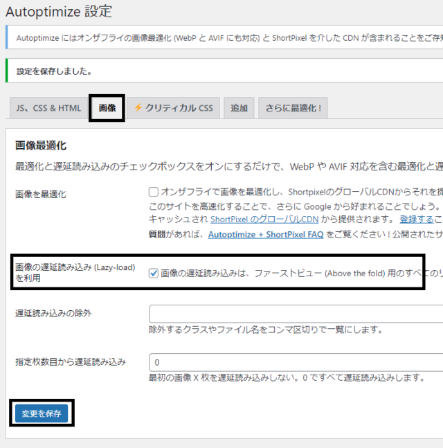 Autoptimize設定方法Lazyload