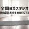 全国おすすめヨガスタジオ・ヨガ教室一覧【地域別BEST3】