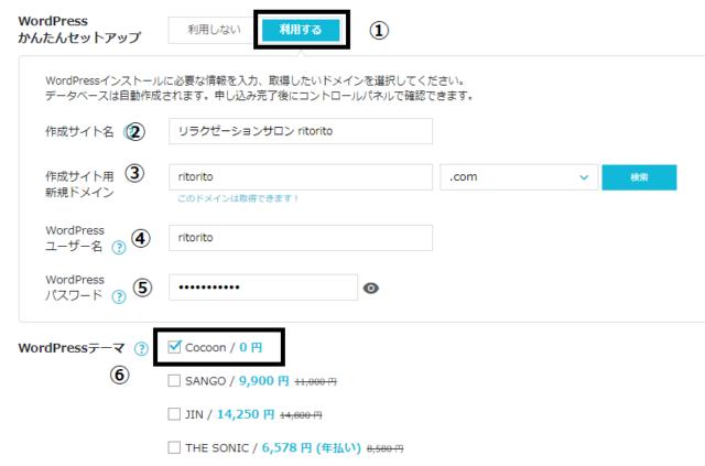 conoHa WING WordPressかんたんセットアップ