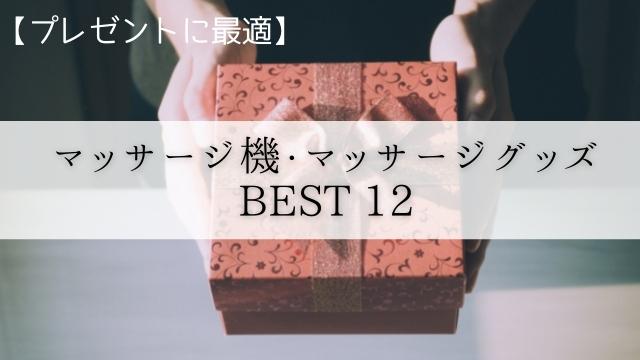 【プレゼントに最適】マッサージ機・グッズおすすめランキングBEST12