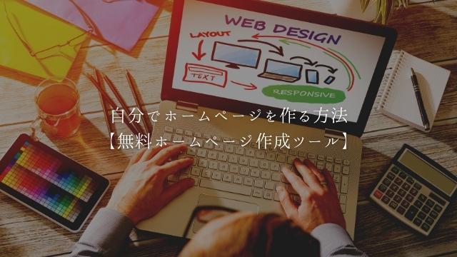 自分でホームページ作る方法【無料のホームページ作成ツール】