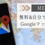 【MEO対策】自分でできるGoogleマップ集客方法のおきて