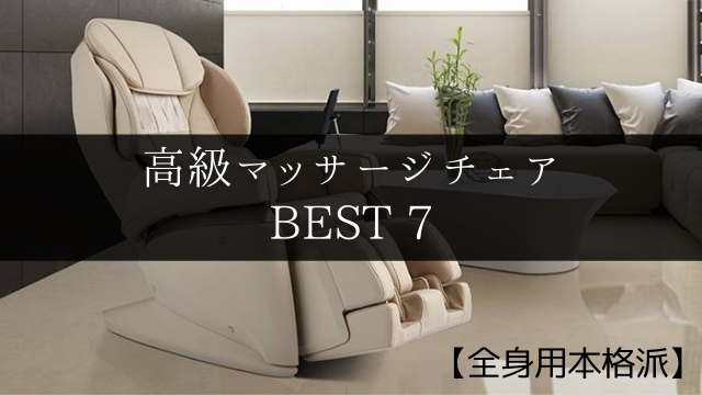 【全身用本格派】高級マッサージチェアおすすめランキングBEST7